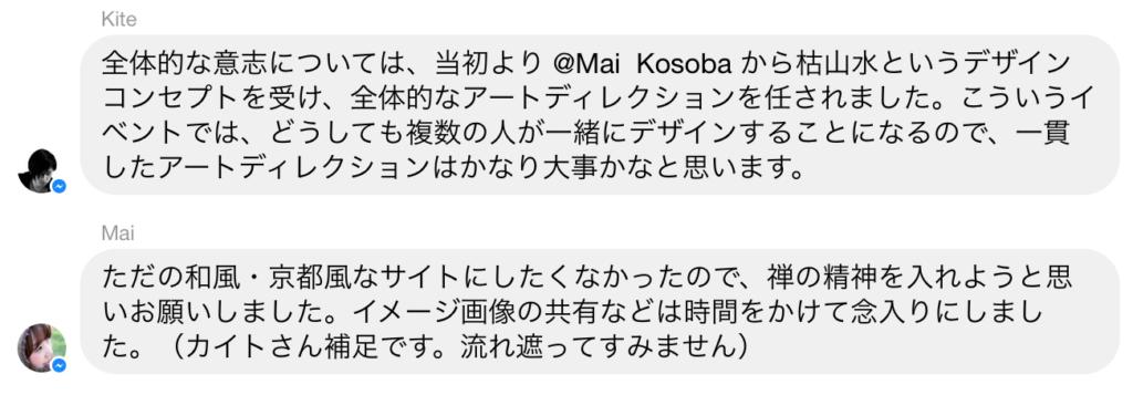Kite: 全体的な意志については当初より @Mai Kosoba から枯山水というデザインコンセプトを受け、全体的なアートディレクションを任されました。こういうイベントでは、どうしても複数の人が一緒にデザインすることになるので一貫したアートディレクションはかなり大事かなと思います。Mai: ただの和風・京都風なサイトにしたくなかったので、禅の精神を入れようと思いお願いしました。