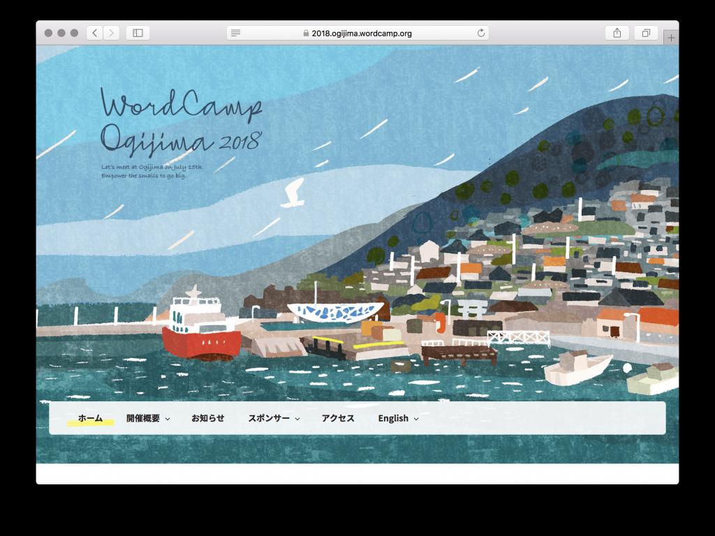 WordCamp 男木島 2018 の公式ウェブサイト