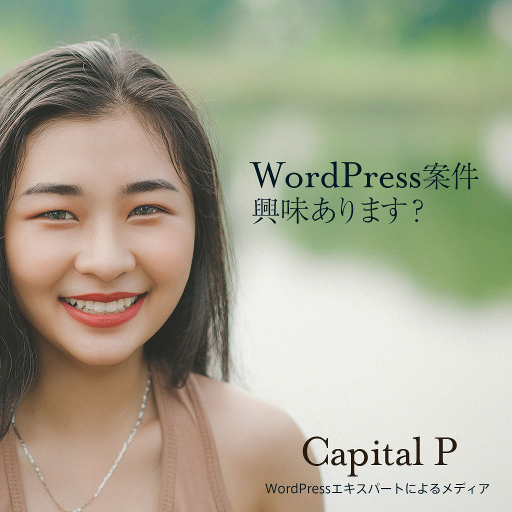 WordPress求人