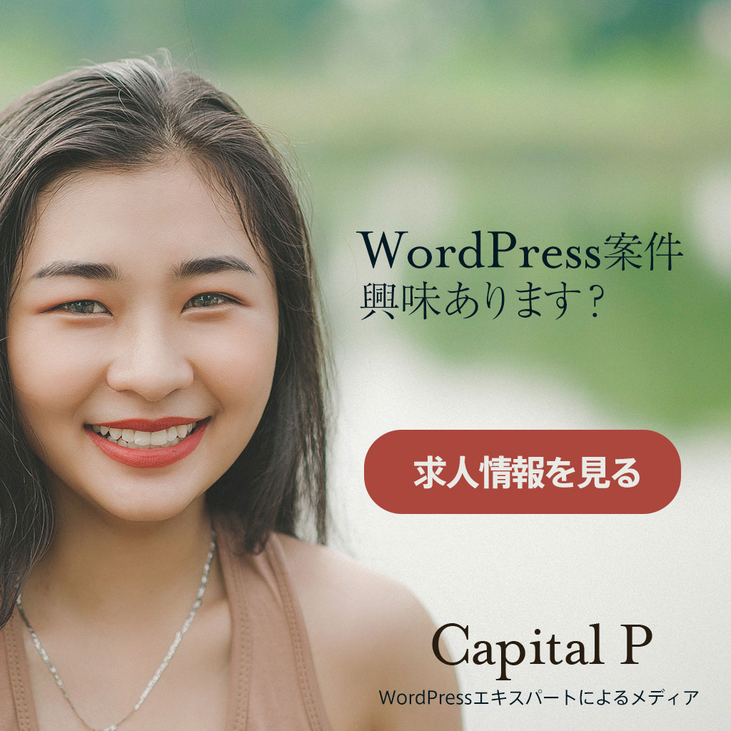 WordPress求人