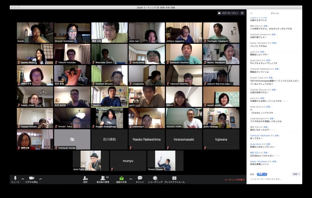 39人の参加者がウェブカメラを通してお互いに話し合ったりチャットしたりしている図。